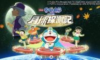 NS《哆啦A梦:大雄的月球探测记》中文版12月上市