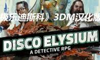 3DM制作《极乐迪斯科》汉化下载 审讯疑犯揭露秘密