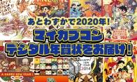 卡普空将保持传统 为玩家送上2020年新年贺年卡