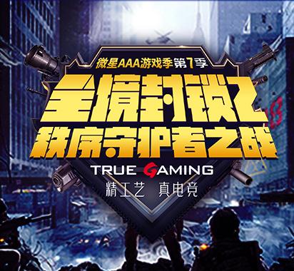 《全境封锁2》比赛招募 参与回帖赢取微星GTX1660Ti