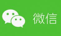 GDC 2019:微信公布迷你游戏计划和游戏创意计划