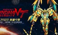 """《机动战士高达NT》内地定档 7月12日""""燃爆今夏"""""""