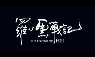 《罗小黑战记》大战在即版预告片发布 人妖共存的神奇世界