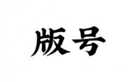 广电8月第二批网游版号公布:《阴阳师:百闻牌》《多多自走棋》在列