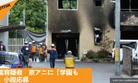 京阿尼纵火案疑犯动机或查明 疑为投稿未被录用