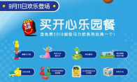 麦当劳X马力欧推出联动新套餐 还可获得免费玩具