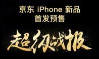 京东iPhone 11预售报告:同比增长480% iPhone 11 Pro暗夜绿色最受欢迎