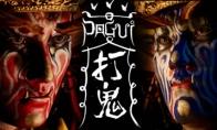 台湾传统民俗独立游戏新作《打鬼PAGUI》10月5日发售