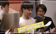 RNG前上单Zz1tai、Letme配音《厨神小当家》花絮公开