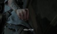 昨晚的吻你打几分? 官方公开《最后生还者2》中字版预告