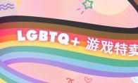 面向特殊性取向群体 Steam商城LGBTQ+游戏特卖