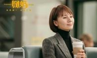 徐峥新作《囧妈》女主角由袁泉出演 搭档王祖蓝