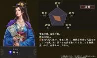 《三国志14》新武将崔氏介绍 美丽人妻爱打扮被赐死
