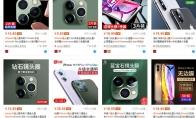 浴霸镜头贴走红网络 iPhoneX秒变万元机iPhone11 Pro