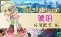 《符文工厂4豪华版》少女「琥珀」中文介绍影像公开