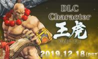 《侍魂 晓》新DLC角色王虎宣传片 12月19日上线