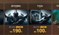 2020暴雪打折季《暗黑3》促销开启 价格便宜快买