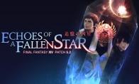 《最终幻想14》5.2版本主视觉图公开 2月中旬上线