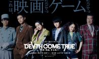 小高和刚《死亡成真》6月并非仅卖日版 支持中文字幕