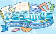 上海市教委指定B站为中小学生网络学习平台