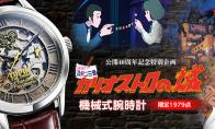 《鲁邦三世》40周年纪念腕表发售 精致精美限定1979个