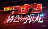 《名侦探柯南》第24部剧场版《绯色的弹丸》90秒新预告 赤井家族登场