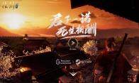 《轩辕剑柒》官网正式上线 男主角太史昭简介公开