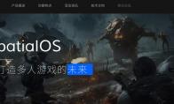 SpatialOS中国官网正式上线
