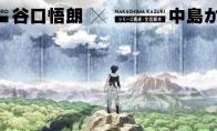 谷口悟朗新作TV动画《Back Arrow》首弹预告公开 2021年开播