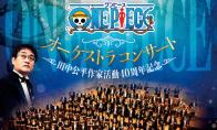纪念田中公平从业40周年!《海贼王》日本首次交响音乐会公布