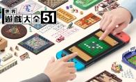 包含一切的《世界游戏大全51》是否也有着你的回忆?
