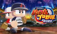 PS4、NS《实况野球2020》确定亚版7月9日与日本同步开赛,并公布售价与特典