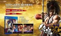 《侍魂:晓》确定5月1日登陆PS国行 优惠售价249元