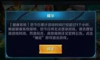 腾讯防沉迷加速落实 全家桶新增21款游戏 QQ微信接入