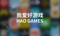 游戏社区新概念,HAO游戏职业玩家招募计划开启啦!