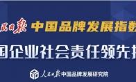 人民日报发布中国企业社会责任领先指数 腾讯第一