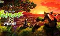 《宝可梦:COCO》电影宣布延期播出 原定7月10日上映