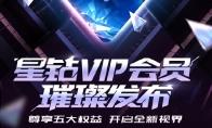 爱奇艺推星钻VIP会员:超前点播剧免费看 398元/年