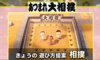 日本相扑协会联动《动森》挖坑新玩法 真正互相坑害