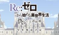 《Re:从零开始》新游公开 今冬登陆PS4/NS/PC