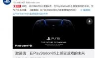PS5游戏发布会强势登场!6月5日凌晨4点