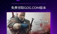 《巫师3:年度版》免费送 支持Steam/Xbox/PS/Origin/Epic