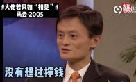 20年前马云6分钟说了啥?拉到孙正义2000万美元
