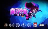 少女、僵尸、刀——《快刀小金》6月25日上线Steam