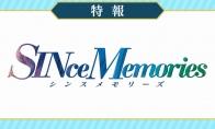 《告别回忆》完全新作公布 1-7将推高清移植合集