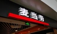 麦当劳中国宣布逐步停用塑料吸管 无吸管新杯盖亮相
