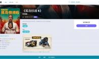 《孤岛惊魂6》游戏价格介绍
