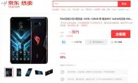 ROG游戏手机3京东正式开卖:3999元起