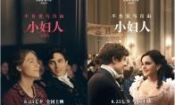电影《小妇人》内地正式定档8月25日 七夕节上映