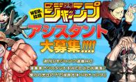 《少年JUMP》网上招募漫画家助手 接近尾田机会来了